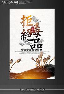 中国风拒绝毒品禁毒海报设计模板