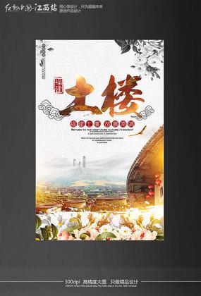 中国风客家土楼旅游海报模板