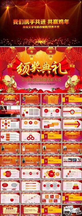 中国风视频片头2017颁奖典礼ppt模板
