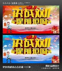 决战双11活动海报设计