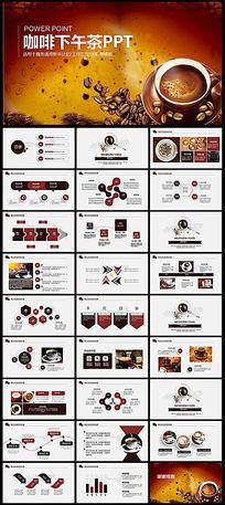 咖啡产品介绍下午茶咖啡厅PPT