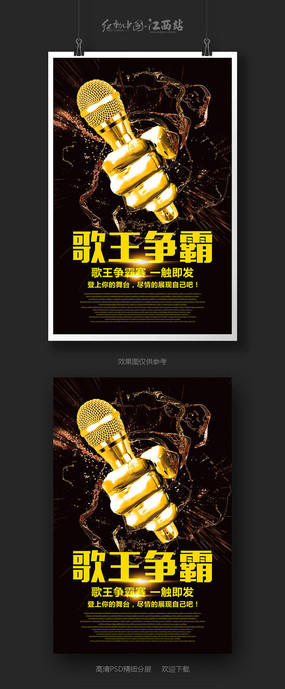炫酷歌王争霸宣传海报设计