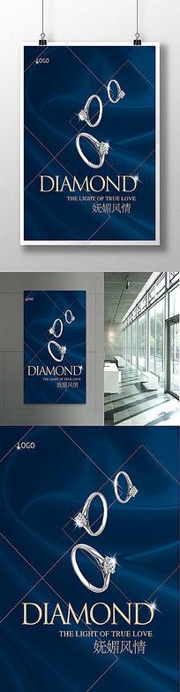 奢华婚戒指饰品首饰创意海报