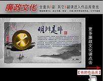 水墨中国风廉政文化展板之明辨是非