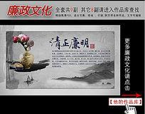 水墨中国风廉政文化展板之清正廉明