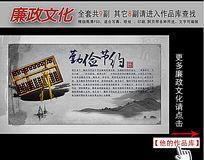 水墨中国风廉政文化展板之勤俭节约