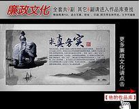 水墨中国风廉政文化展板之求真务实