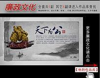 水墨中国风廉政文化展板之天下为公