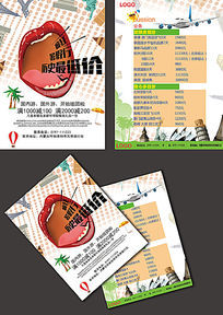 暑假旅游宣传单设计