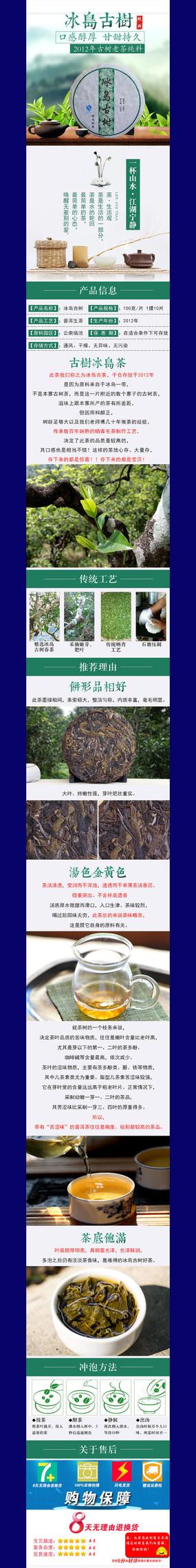淘宝茶叶茶饼详情页模板