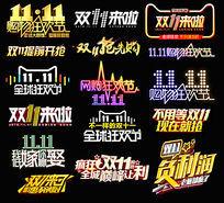 淘宝双11促销活动设计字体