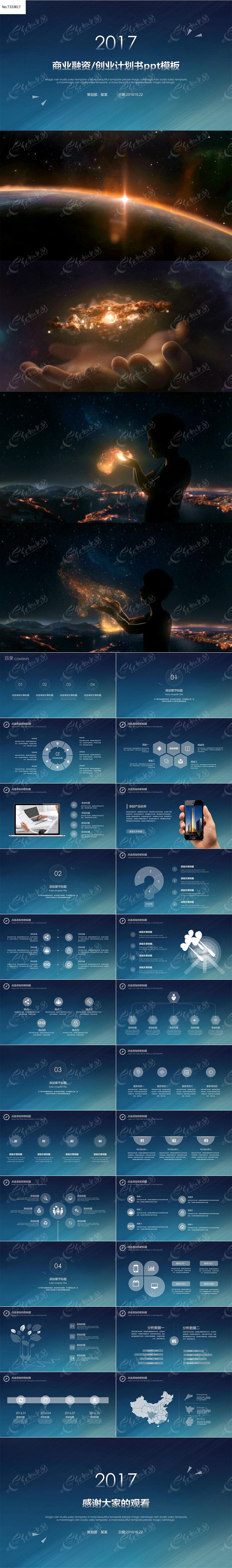星空创业计划书商业融资动态PPT模版图片