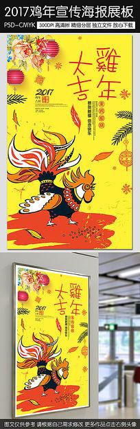 2017鸡年创意海报设计
