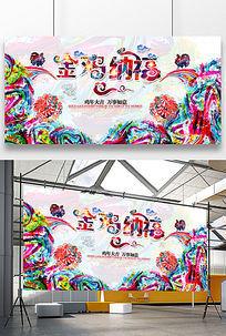 2017水彩水墨鸡年海报年会背景