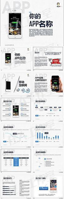 app软件微信营销策划宣传ppt模板