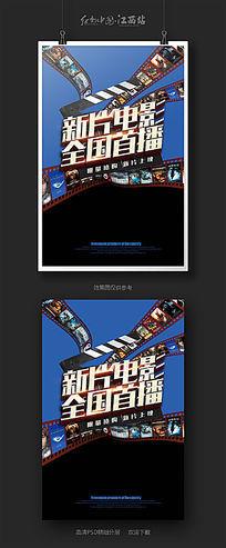 霸气新片电影首播院宣传海报设计