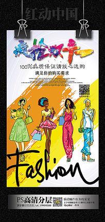 炫彩卡通时尚购物狂欢节海报