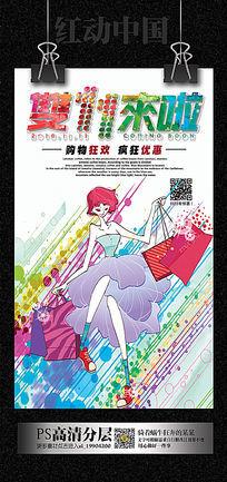 彩色美女购物海报