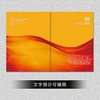 橙色高端保险金融银行企业宣传画册封面