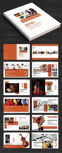 橙色乐器行画册