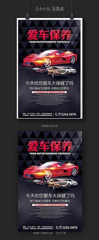 创意黑色大气汽车保养海报设计