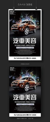 汽车维修单页图片_汽车维修单页设计素材_红动网