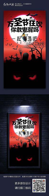 创意恐怖大气万圣节活动海报设计