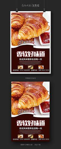 创意美味面包宣传海报设计