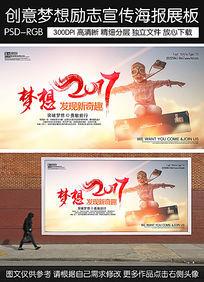 创意梦想励志宣传海报设计