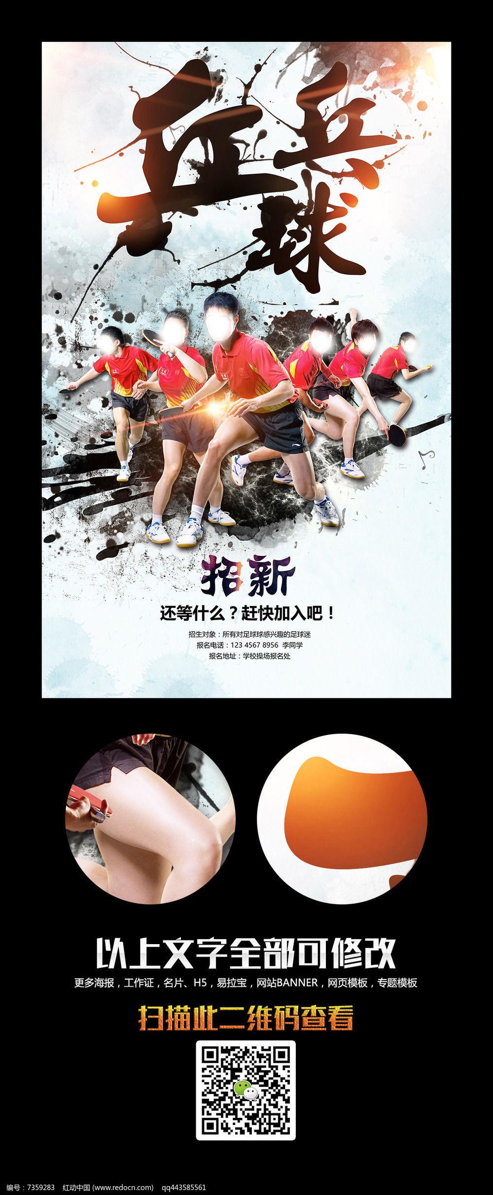 设计精品原创素材下载,您当前访问作品主题是创意乒乓球招新海报设计图片