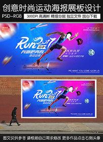 创意时尚健身运动宣传海报