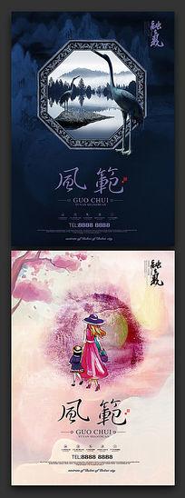 创意水墨中国风地产海报设计模板