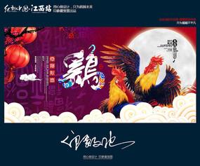 创意中国风2017鸡年新春宣传海报设计