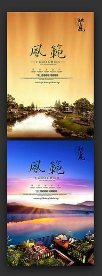 创意中国风地产报广海报设计