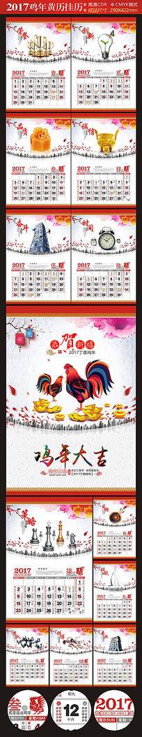 创意中国风挂历黄历