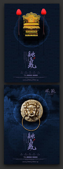 创意中国风时尚楼盘地产海报图片下载