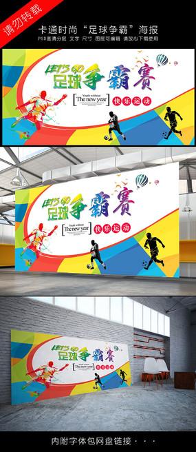 雕像足球运动员 水墨足球运动宣传海报 青春校园足球运动会展板背景板