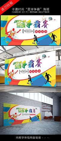 创意足球运动会宣传海报展板