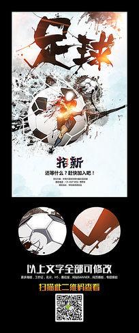 创意足球招新海报设计psd