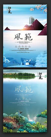大气创意地产海报报广设计素材PSD