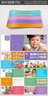 儿童成长档案画册设计模板