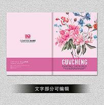 粉色插画美容护肤宣传画册封面设计