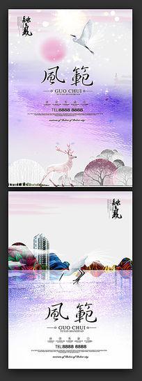 高档创意房地产海报设计模板