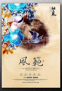高端简洁中国风房地产海报