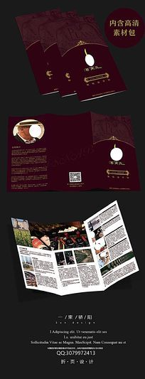 高端精美红酒三折页设计