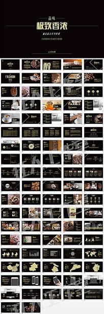 高端咖啡西餐饮食行业宣传商业计划书ppt模板