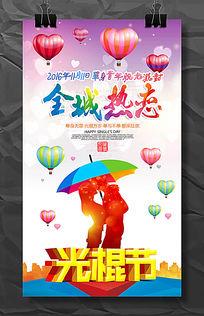 光棍节全城热恋活动宣传海报模板