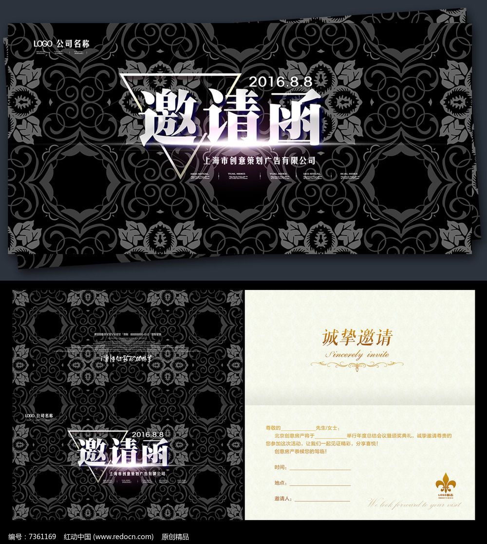 黑色欧式花纹背景邀请函设计