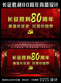 红色长征胜利八十周年庆典背景展板