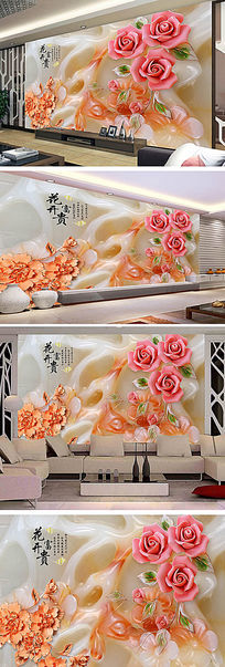 花开富贵玉雕玫瑰电视背景墙